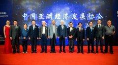 中国亚洲经济发展协会公益工作部成立新闻发布会在京举行