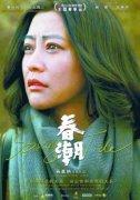 上影节揭晓金爵奖入围影片 3部中国影片入围