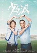 电视剧《少年派》在湖南卫视黄金档开播 暴击式唠叨引共鸣