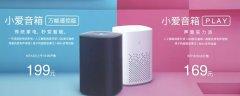 小爱音箱推出两款全新版本 支持人工智能语音对话