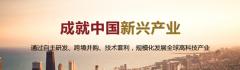 【金沙江资本】投资风向标:金沙江资本新能源项目二次落户浦口新区