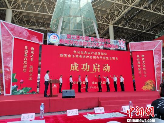 6月11日,第三届中国?鱼台龙虾节新闻发布会暨第三届中国?鱼台龙虾节生态农产品展销会在济南举行。 郝学娟 摄