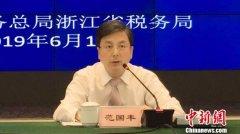 2019年1-4月浙江累计新增减税430.29亿元