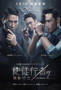 《使徒行者2:谍影行动》将8月9日上映 古天乐张家辉主演