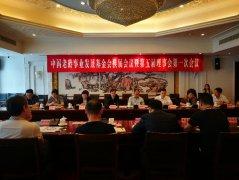 中国老龄事业发展基金会换届会议在北京召开