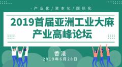 2019首届亚洲Hemp高峰论坛6月28日将在香港隆重举行
