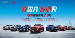 """新H6 Coupe""""换芯""""升级 博越/GS4怕是要凉凉"""