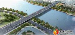 南河大桥拓宽改造项目一期工程正式开工 工期为360天