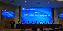 第八届江苏省计算机大会开启 课工厂总裁肖睿分享人工智能新观