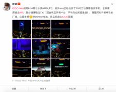骁龙845没在怕的!最高性价比神机iQOO Neo一经发布引发热烈讨论!