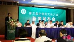 第三届中医药文化大会9月召开 继续强壮中医药产业的文化实力