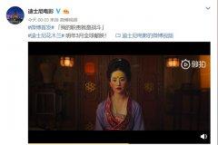 刘亦菲版迪士尼电影《花木兰》明年3月上映 影片由妮基·卡罗执导
