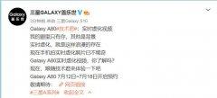 Galaxy A80将7月12日-18日开启预约 价格尚未公布