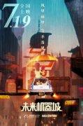 电影《未来机器城》宣布提档 发布电影海报和幕后配音特辑