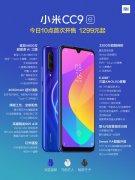 小米CC9e手机今日首发 搭载高通骁龙665处理器