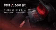 ThinkPad X1 Carbon 2019发布 LTE版支持4G独立联网功能