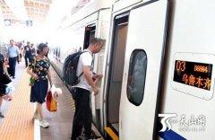 兰新高铁乌鲁木齐至哈密段运行时间大幅压缩 最多压缩28分钟