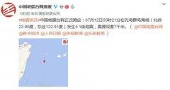 7月12日5时21分先岛群岛海域发生5.1级地震