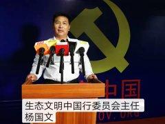 生态文明中国行