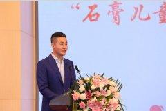 """中国社会福利基金会志愿者发展基金 """"石膏儿童救助""""公益项目启动发布会在"""