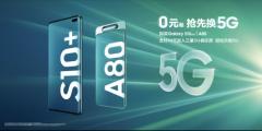 今年买5G手机,怎能错过三星5G先锋计划