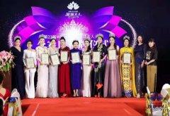 第23届环球夫人大赛福州分赛区将开幕 优胜者将参加中国总决赛