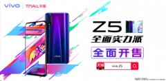 vivo Z5首售成绩曝光 领衔千元档最强续航、拍照性能机