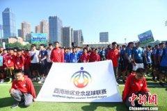 首届西南地区业余足球联赛在贵阳开赛 赛事持续至8月16日