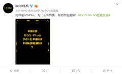 官宣 iQOO Pro将采用骁龙855 Plus处理器