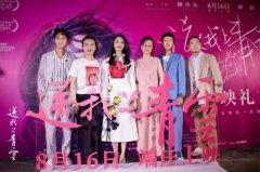 电影《送我上青云》在北京举行首映礼 袁弘零片酬出演