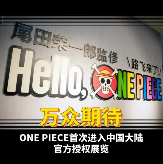 一生一次的海贼王官方展 还有15天就要离开上海了