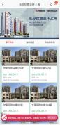 """阿里拍卖上江苏南通一批安置房被""""哄抢"""" 最高溢价100%,13.2万人围观"""