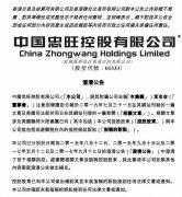 忠旺再次澄清美国指控 美扩大对华攻击值得警惕