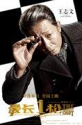 《最长一枪》角色海报曝光 将于9月6日上映