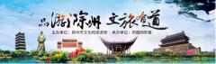 """""""品游滁州·文旅有道""""采风活动圆满结束 滁州""""四色""""引发名家创作热情"""
