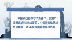 中国移动宣布与华为合作 实现广深港高铁5G全线覆盖