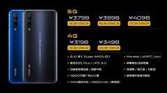 iQOO Pro 4G/5G版正式发布 CPU主频最高可达2.96GHz