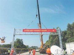 泉州高速公路首个非省界ETC门架在甬莞高速泉州段顺利完成吊装