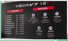 中华V7 1.8T车型正式上市 搭载宝马授权生产的1.8T发动机