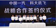 中国一汽牵手科大讯飞共同推进智联网汽车发展