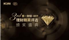 第三届第一财经·RFP理财精英评选颁奖盛典隆重举行