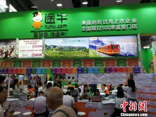 2019广东国际旅游产业博览会在广州开幕 郭军 摄
