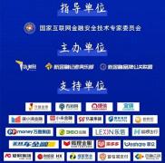 首信易支付受邀出席第三届新金融品牌公关记者年会