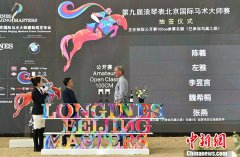 第九届浪琴表北京国际马术大师赛将10月11日至14日在鸟巢隆重开赛