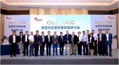 贝克曼库尔特 -- 中华医学会第十五次全国检验医学学术会议召开