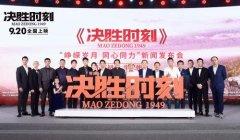 电影《决胜时刻》北京举行发布会 将9月20日全线上映