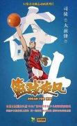 动画片《篮球旋风》热播 每周一至周五晚8点播出