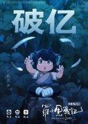 國產動畫電影《羅小黑戰記》票房破億 將9月20日至29日在日本上