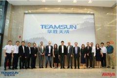 华胜天成与AVAYA相伴20年,加快企业数字化转型变革
