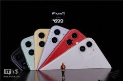 iPhone 11手机正式公布 采用后置双摄像头